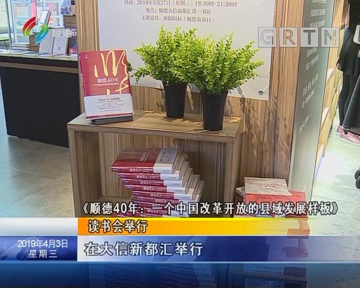 《顺德40年:一个中国改革开放的县域发展样板》 读书会举行