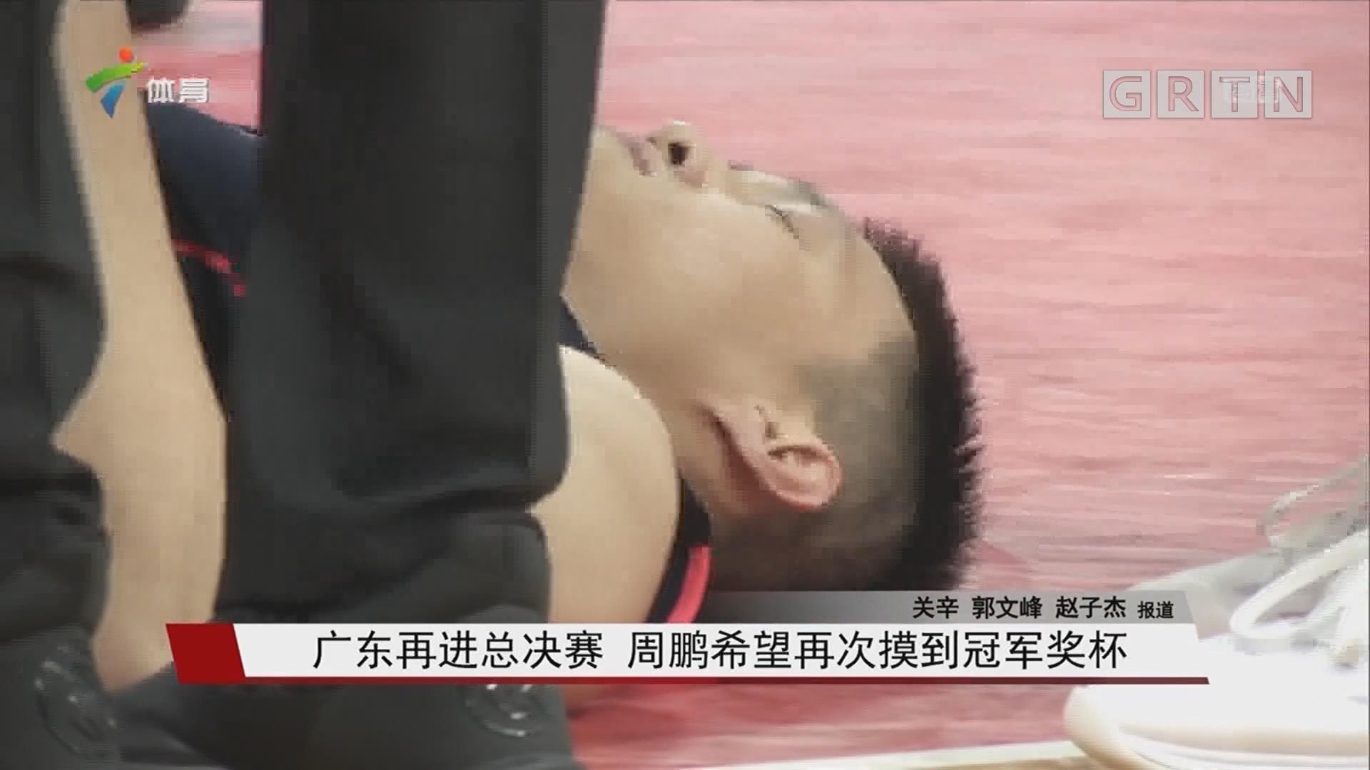 广东再进总决赛 周鹏希望再次摸到冠军奖杯
