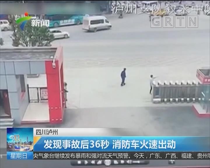 四川泸州:发现事故后36秒 消防车火速出动