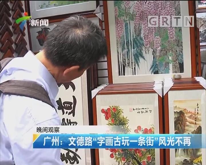 """广州:文德路""""字画古玩一条街""""风光不再"""