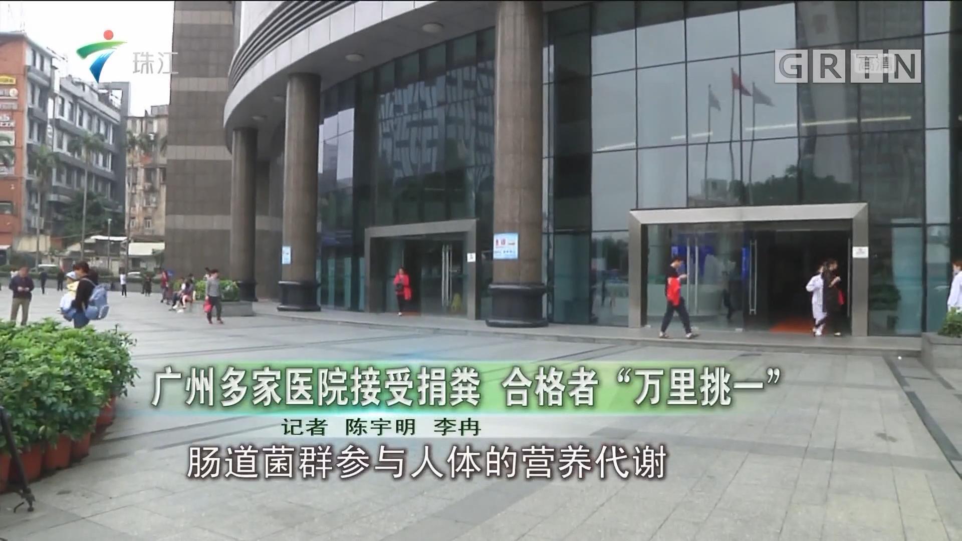 """广州多家医院接受捐粪 合格者""""万里挑一"""""""