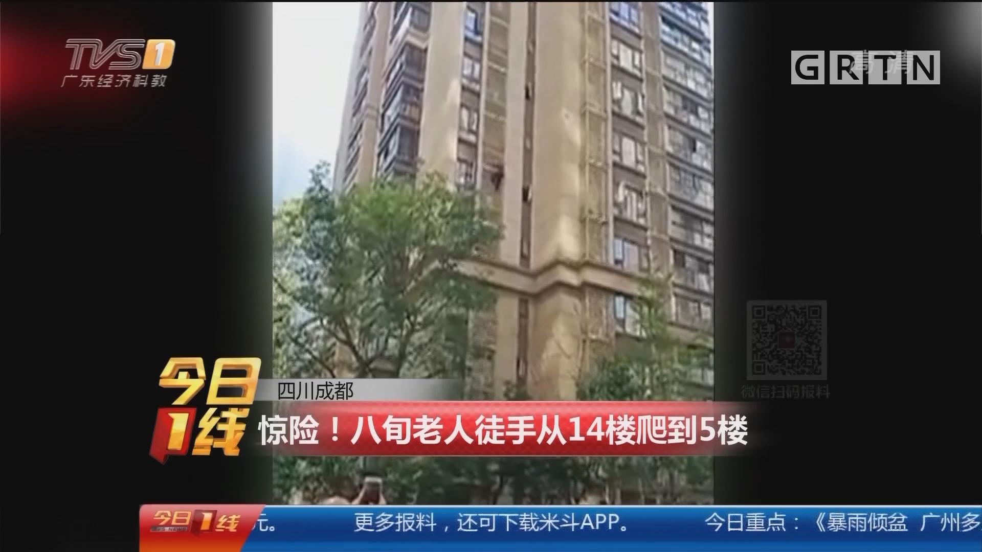 四川成都:惊险!八旬老人徒手从14楼爬到5楼
