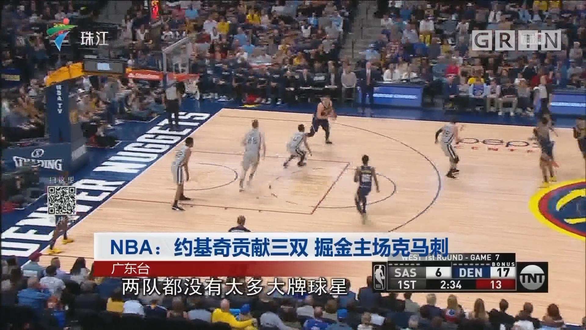 NBA:约基奇贡献三双 掘金主场克马刺