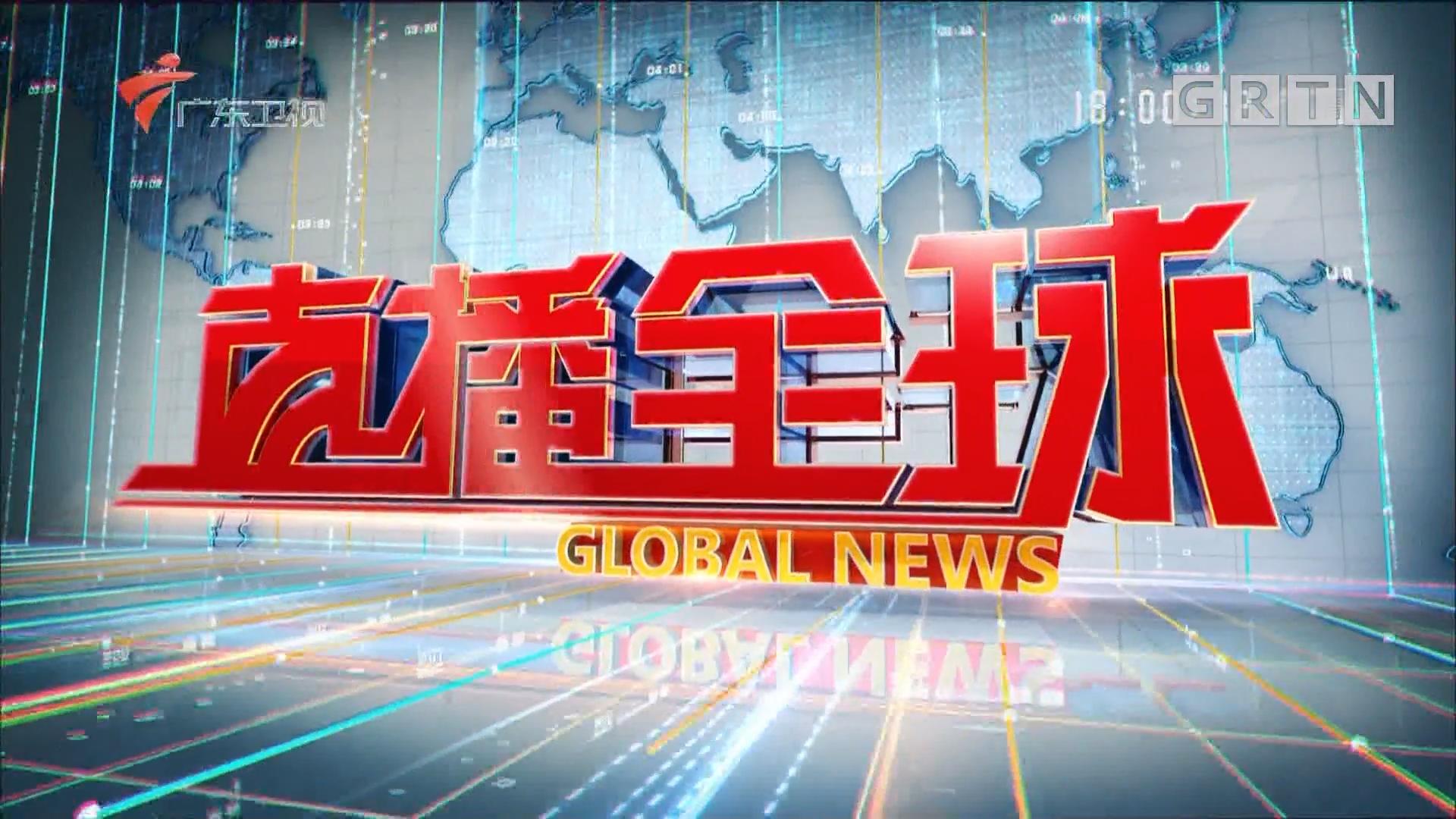 [HD][2019-04-18]直播全球:顺德新港启用 无缝对接深圳西部港区