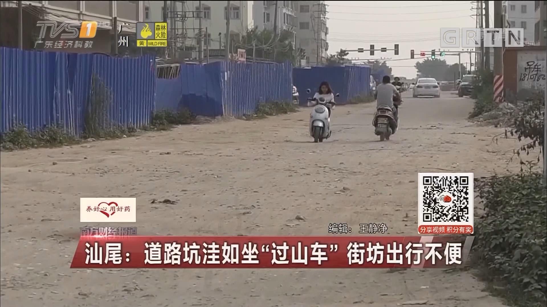 """汕尾:道路坑洼如坐""""过山车"""" 街坊出行不便"""