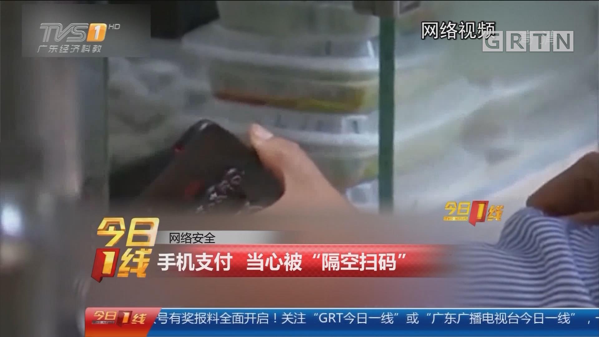 """网络安全:手机支付 当心被""""隔空扫码"""""""