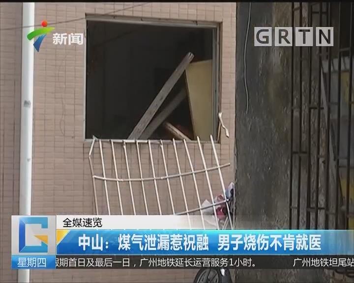 中山:煤气泄漏惹祝融 男子烧伤不肯就医