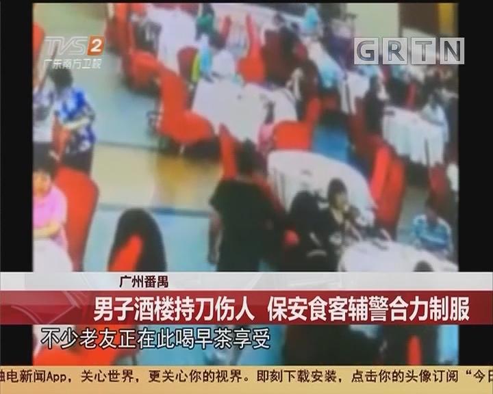 广州番禺:男子酒楼持刀伤人 保安食客辅警合力制服