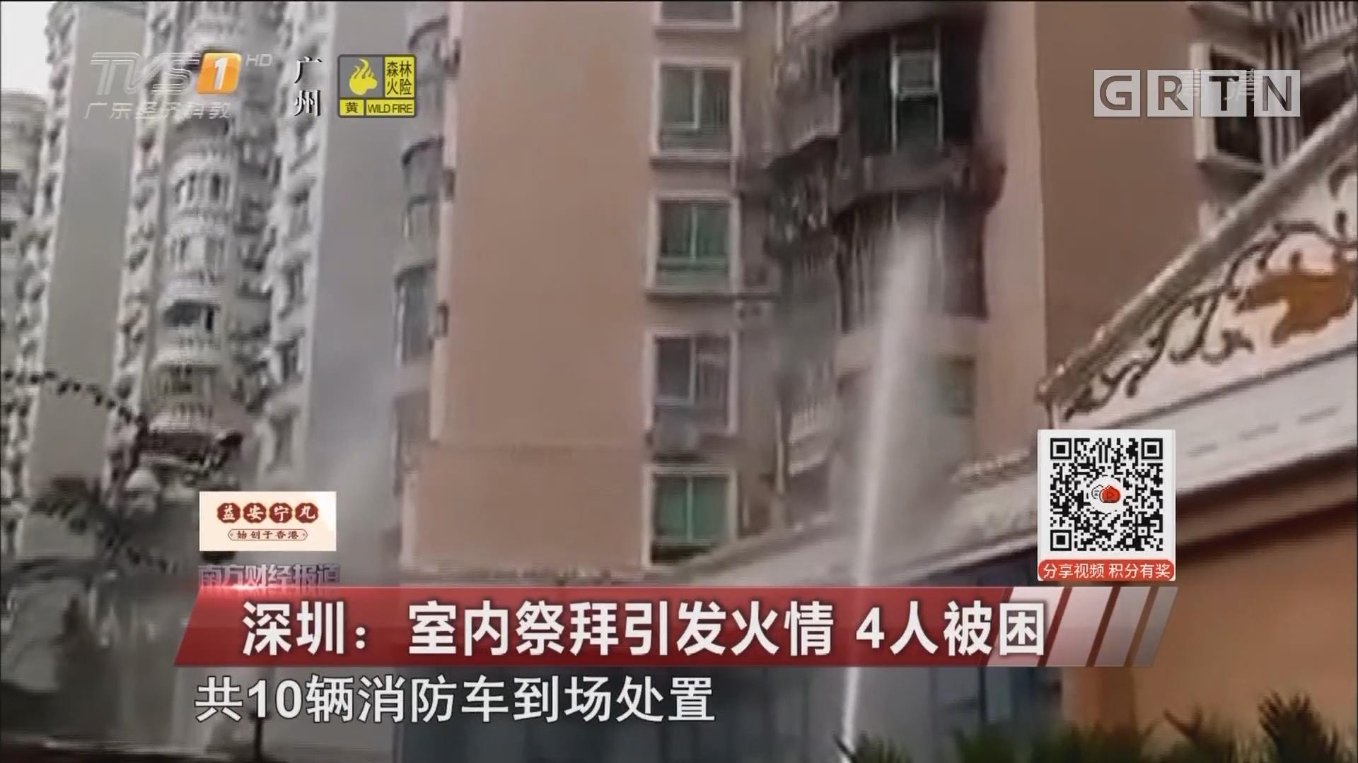 深圳:室内祭拜引发火情 4人被困