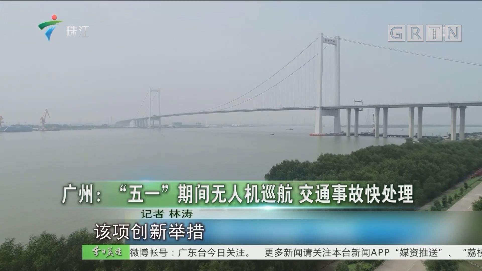 """广州:""""五一""""期间无人机巡航 交通事故快处理"""
