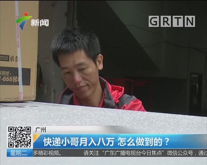 广州:快递小哥月入八万 怎么做到的?