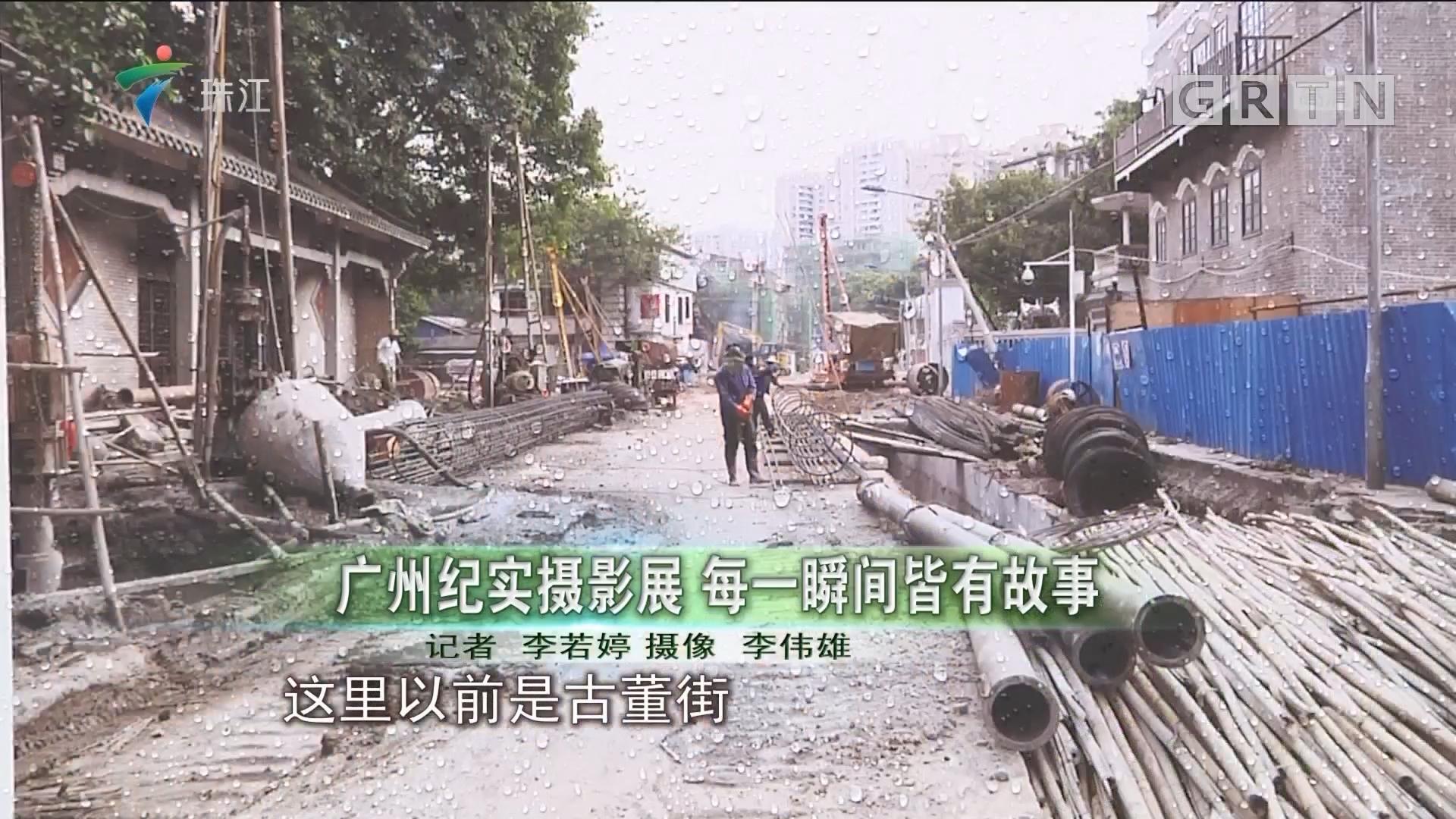 广州纪实摄影展 每一瞬间皆有故事