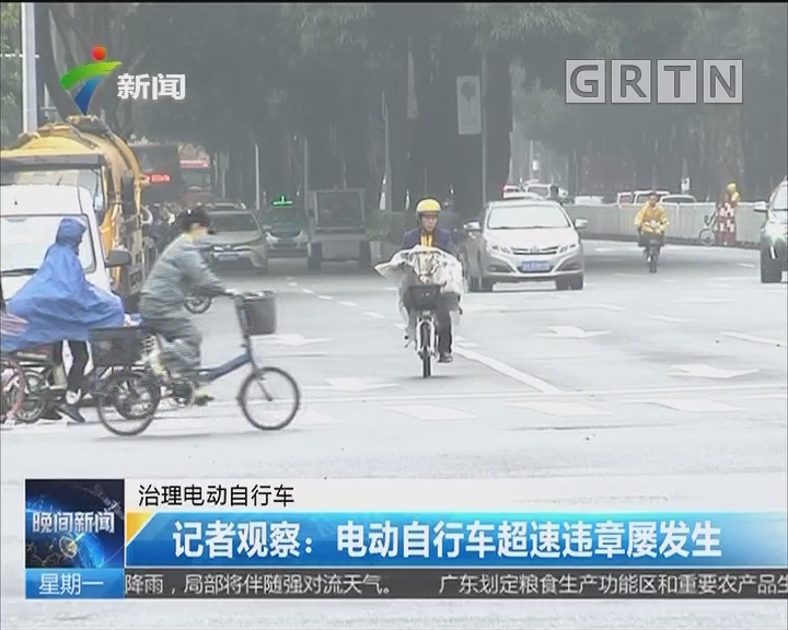 记者观察:电动自行车超速违章屡发生