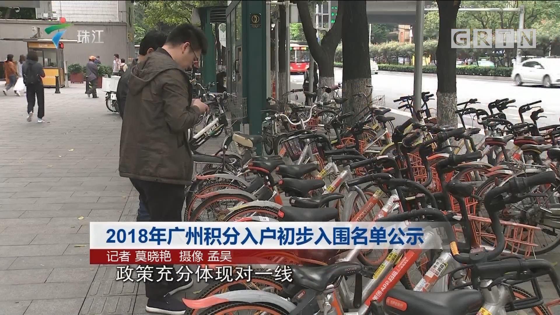 2018年广州积分入户初步入围名单公示