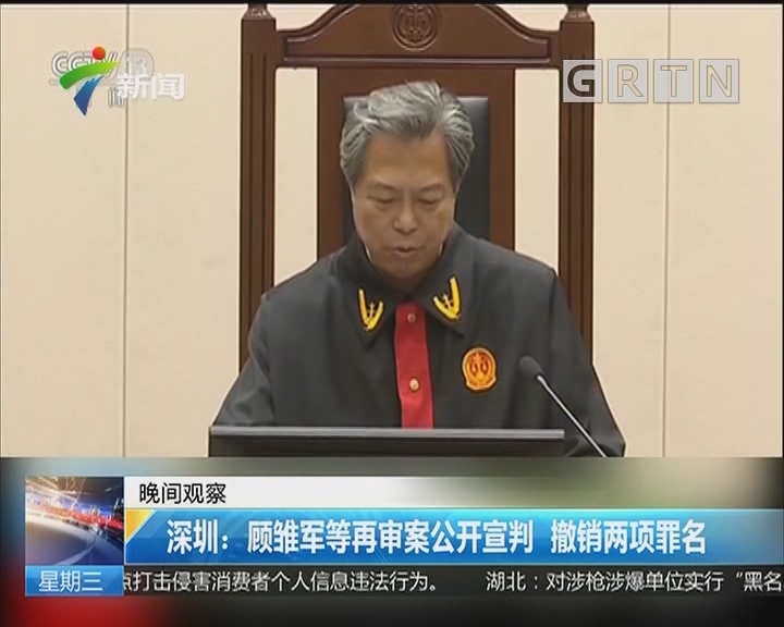 深圳:顾雏军等再审案公开宣判 撤销两项罪名