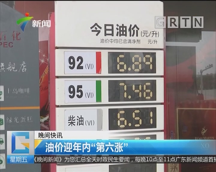 """油价迎年内""""第六涨"""""""
