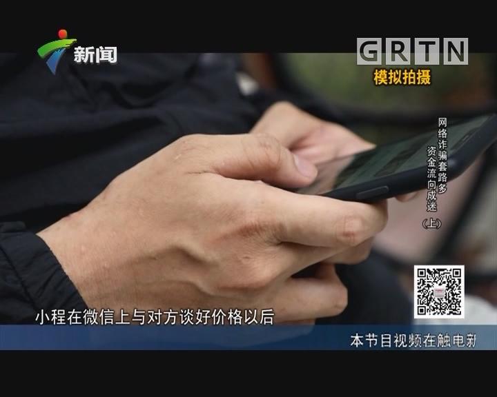 [2019-04-29]社會縱橫:網絡詐騙套路多 資金流向成迷(上)
