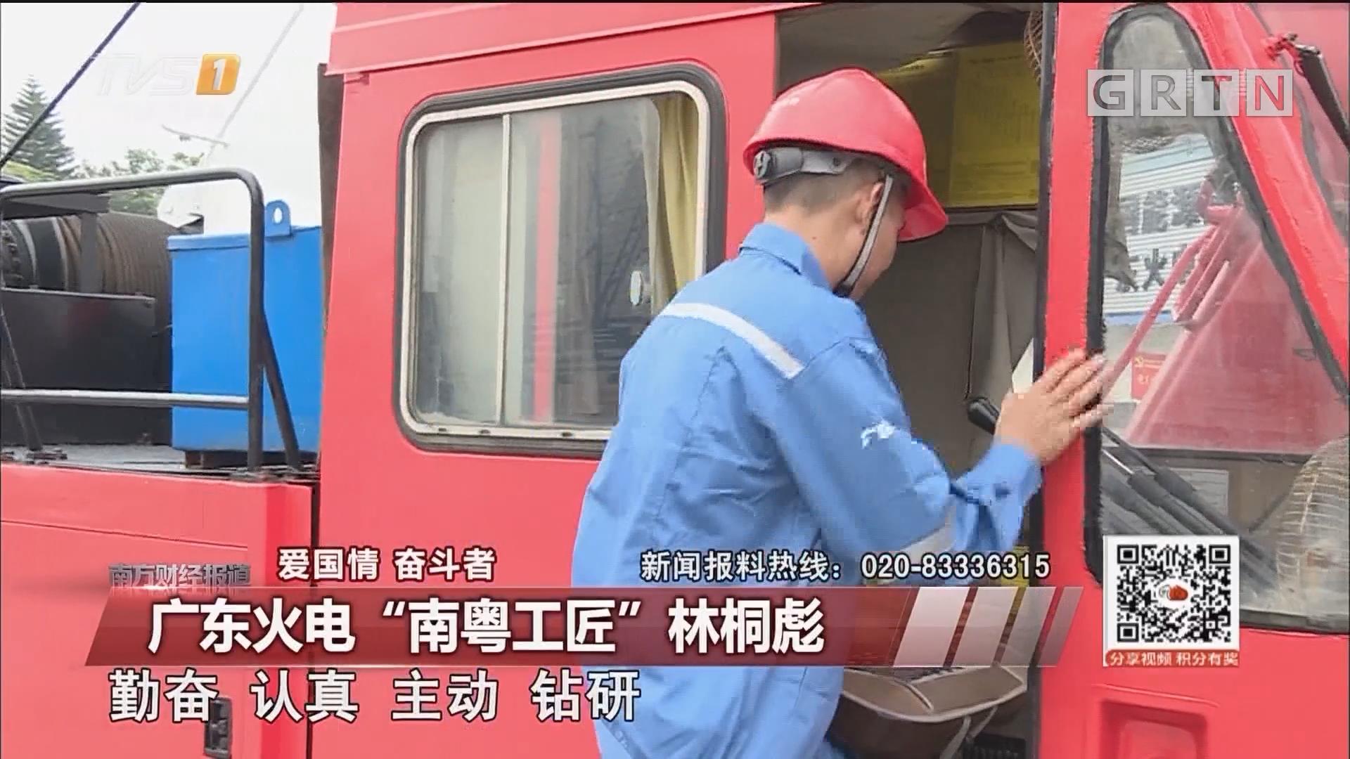 """廣東火電""""南粵工匠""""林桐彪"""
