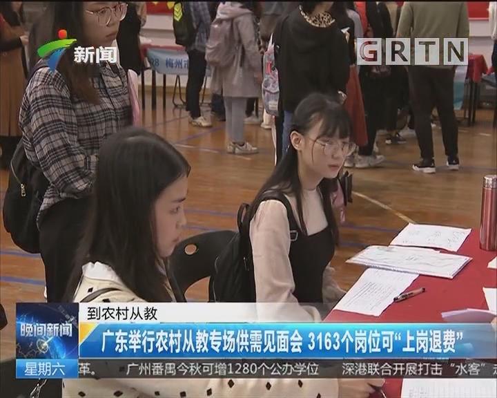 """到农村从教:广东举行农村从教专场供需见面会 3163个岗位可""""上岗退费"""""""
