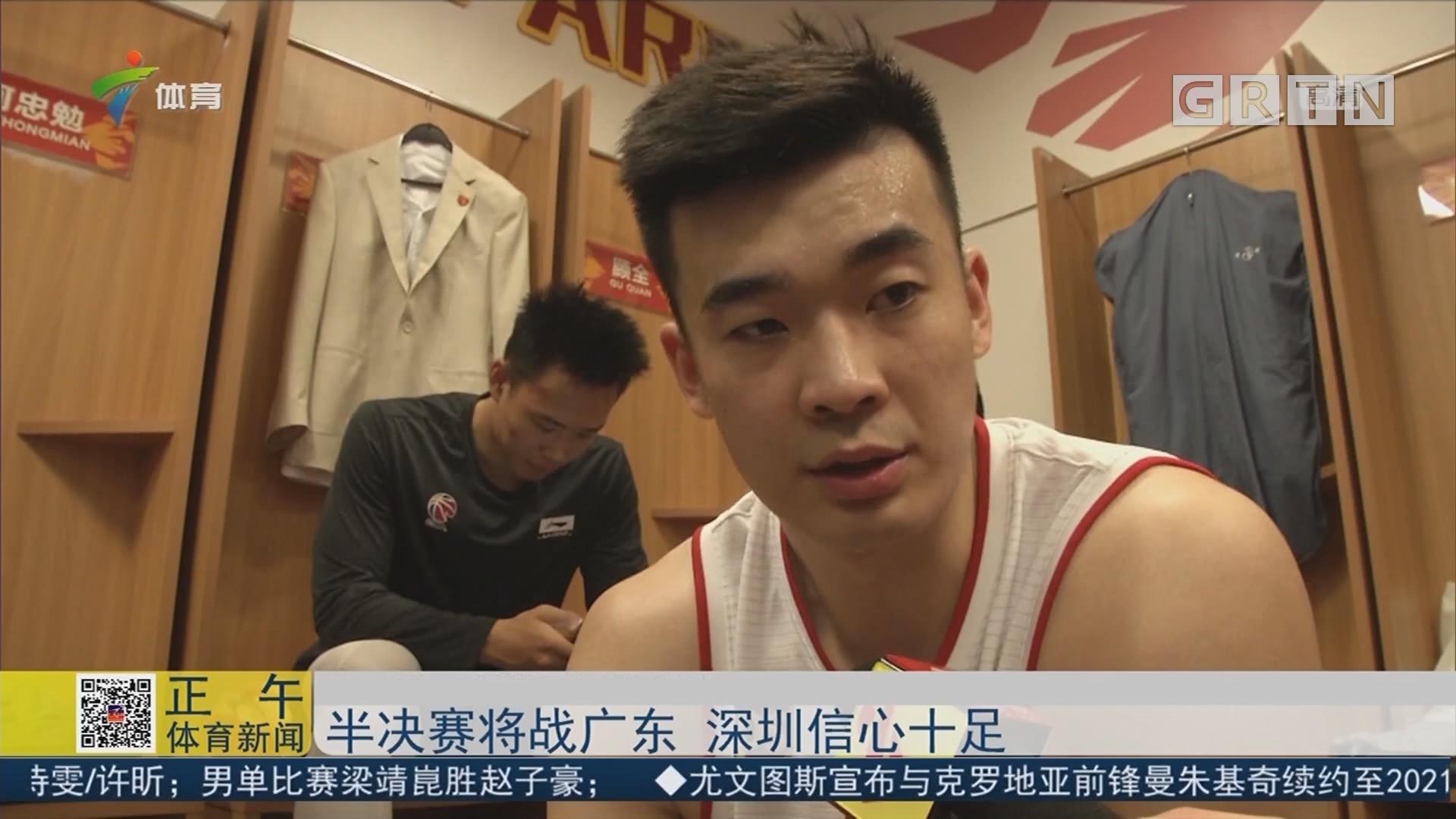 半决赛将战广东 深圳信心十足
