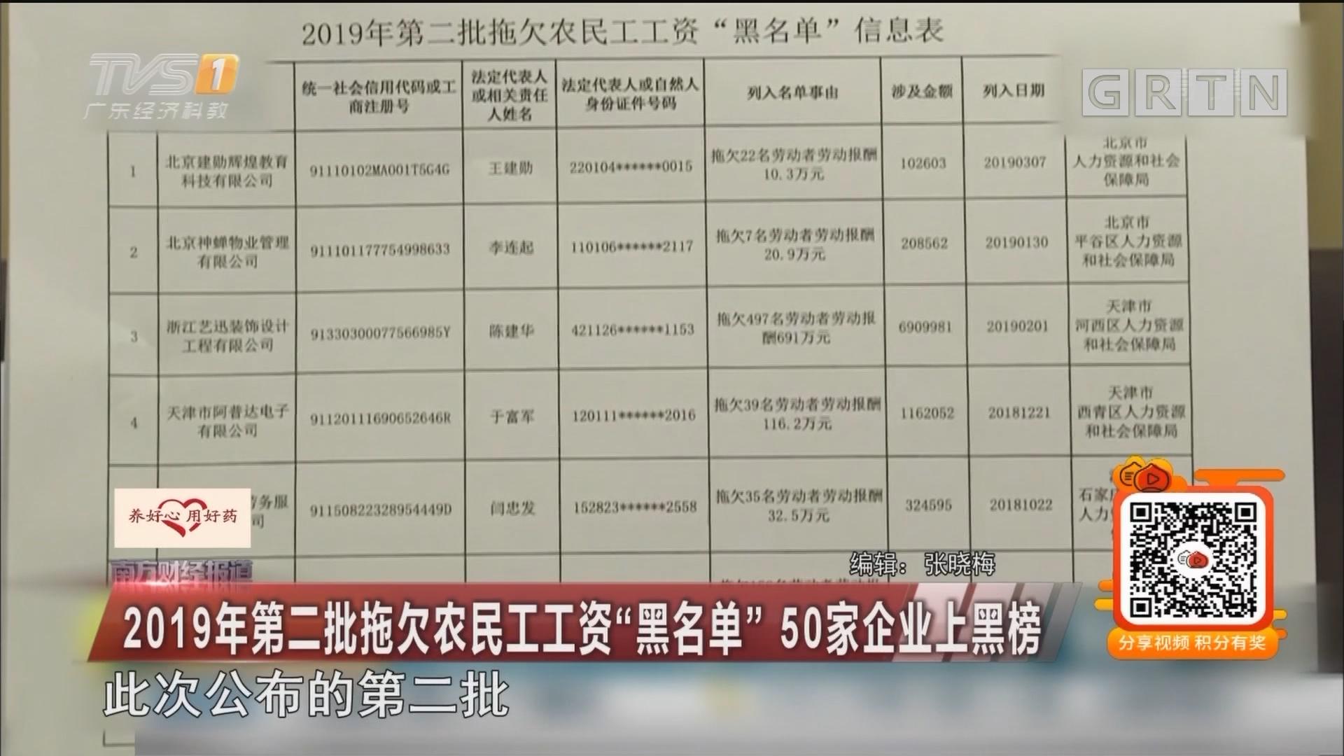 """2019年第二批拖欠农民工工资""""黑名单"""" 50家企业上黑榜"""