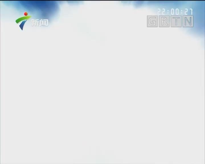 [2019-04-07]晚间新闻:清明假期返程高峰 中山:清明长假双向客流叠加