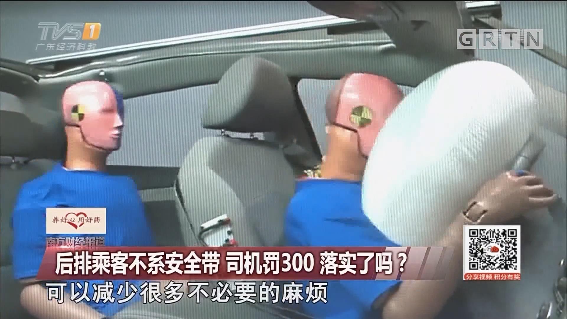 后排乘客不系安全帶 司機罰300 落實了嗎?
