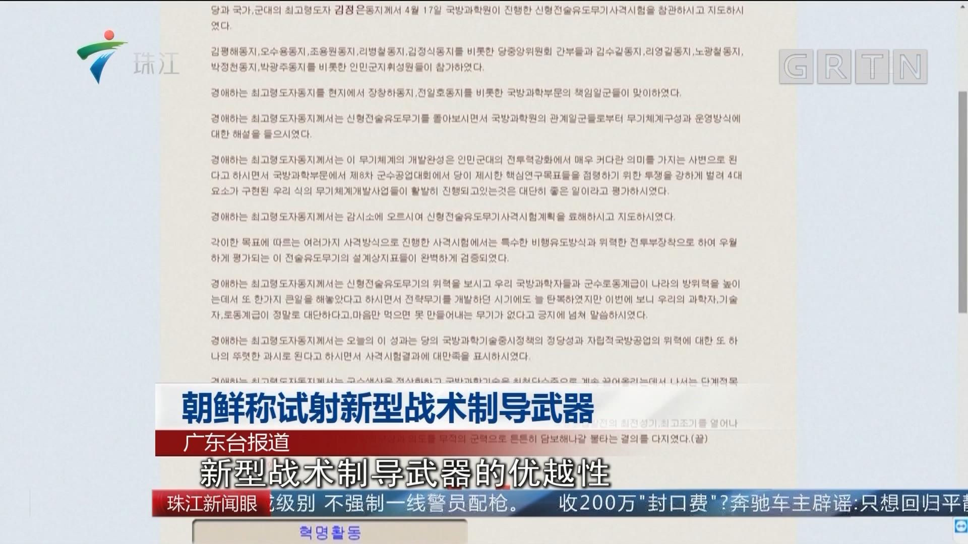 朝鲜称试射新型战术指导武器