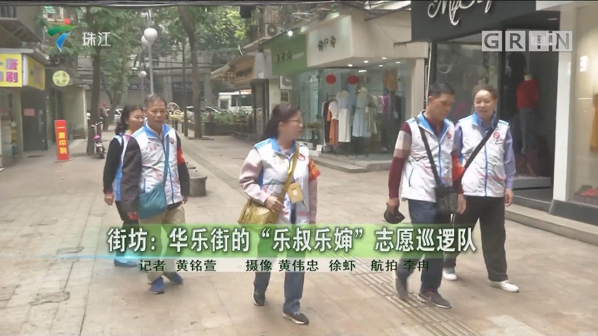 """街坊:华乐街的""""乐叔乐婶""""志愿巡逻队"""