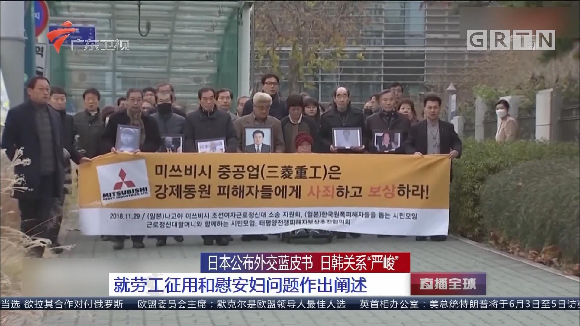 """日本公布外交蓝皮书 日韩关系""""严峻"""" 就劳工征用和慰安妇问题作出阐述"""