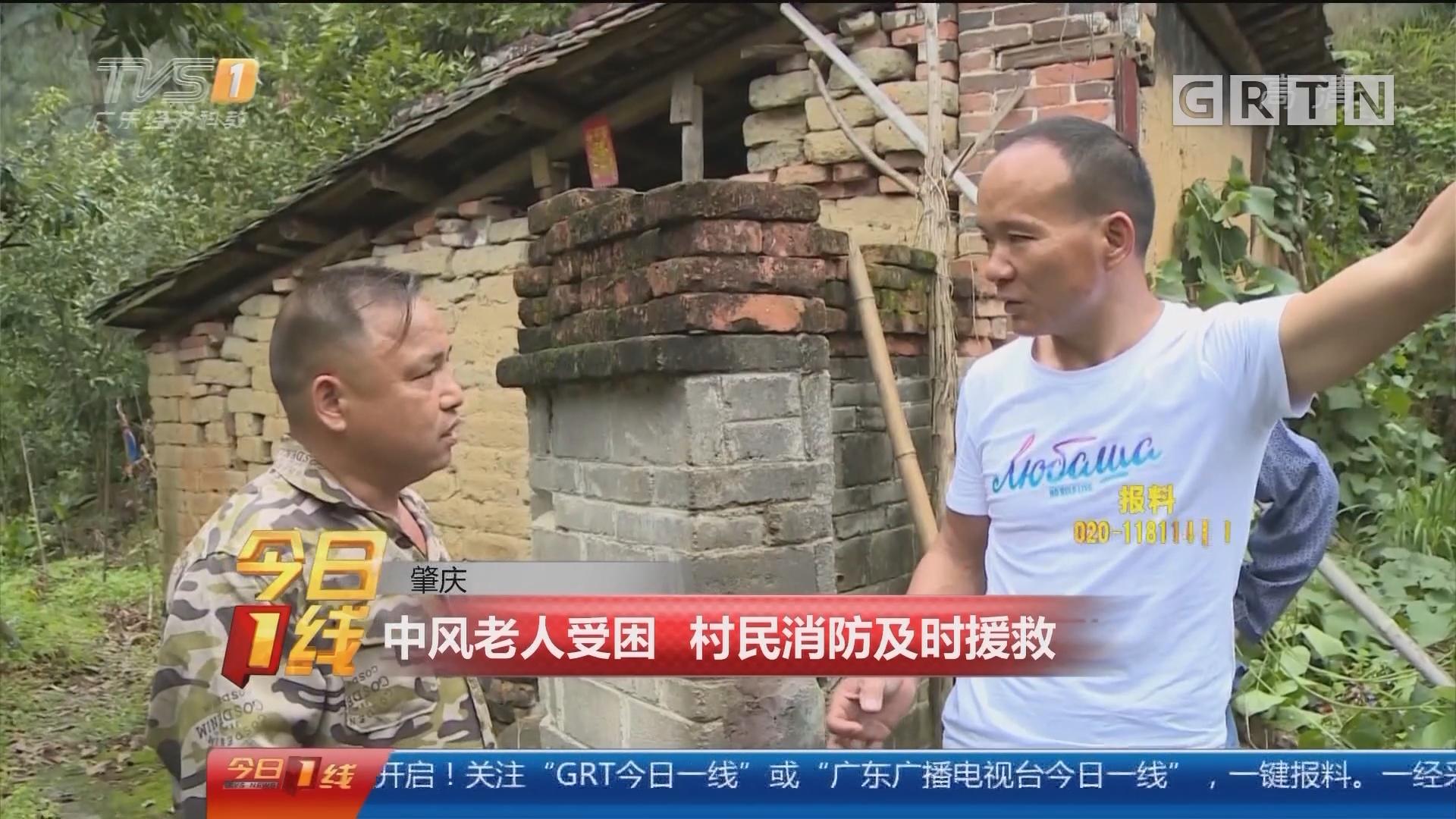 肇庆:中风老人受困  村民消防及时援救