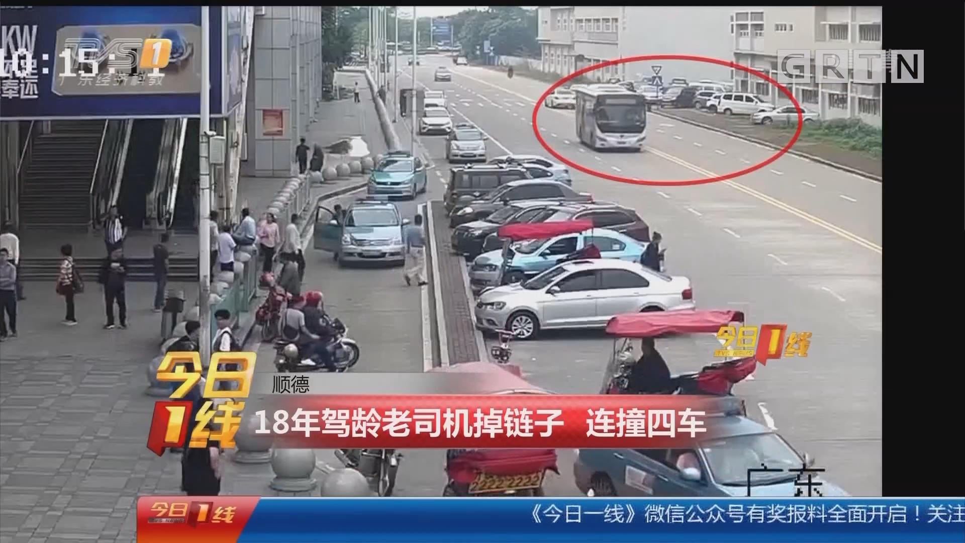 顺德:18年驾龄老司机掉链子 连撞四车