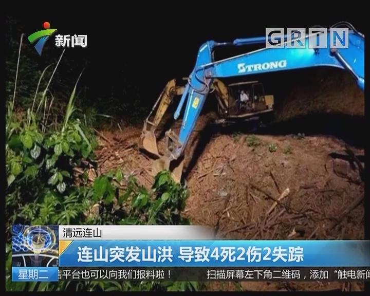连山突发山洪 导致4死2伤2失踪
