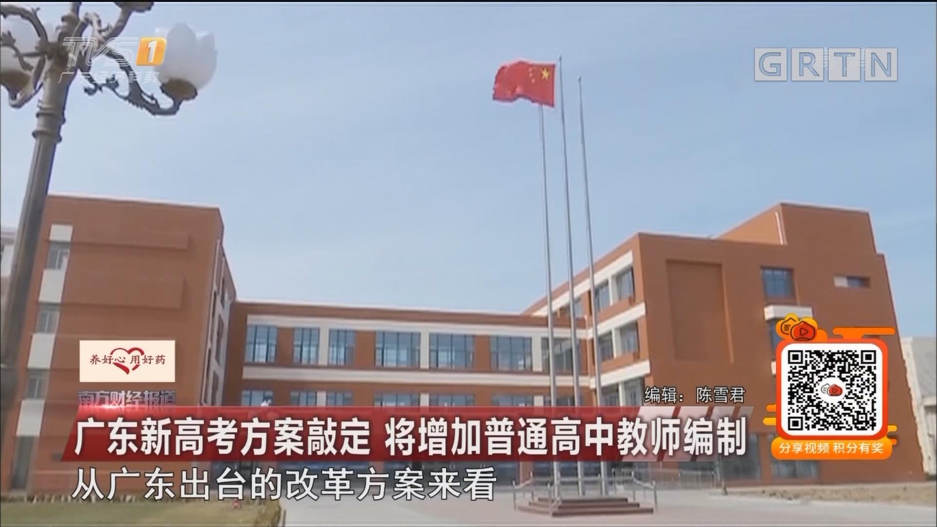 广东新高考方案敲定 将增加普通高中教师编制