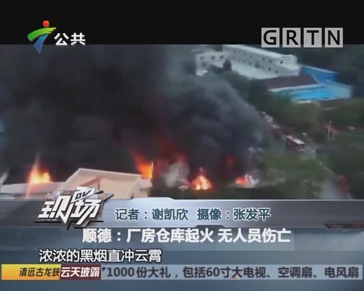 顺德:厂房仓库起火 无人员伤亡