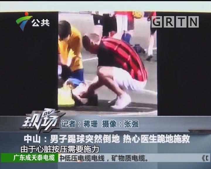中山:男子踢球突然倒地 热心医生跪地施救