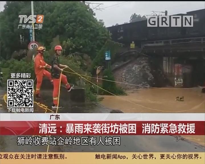 广东 清远:暴雨来袭街坊被困 消防紧急救援