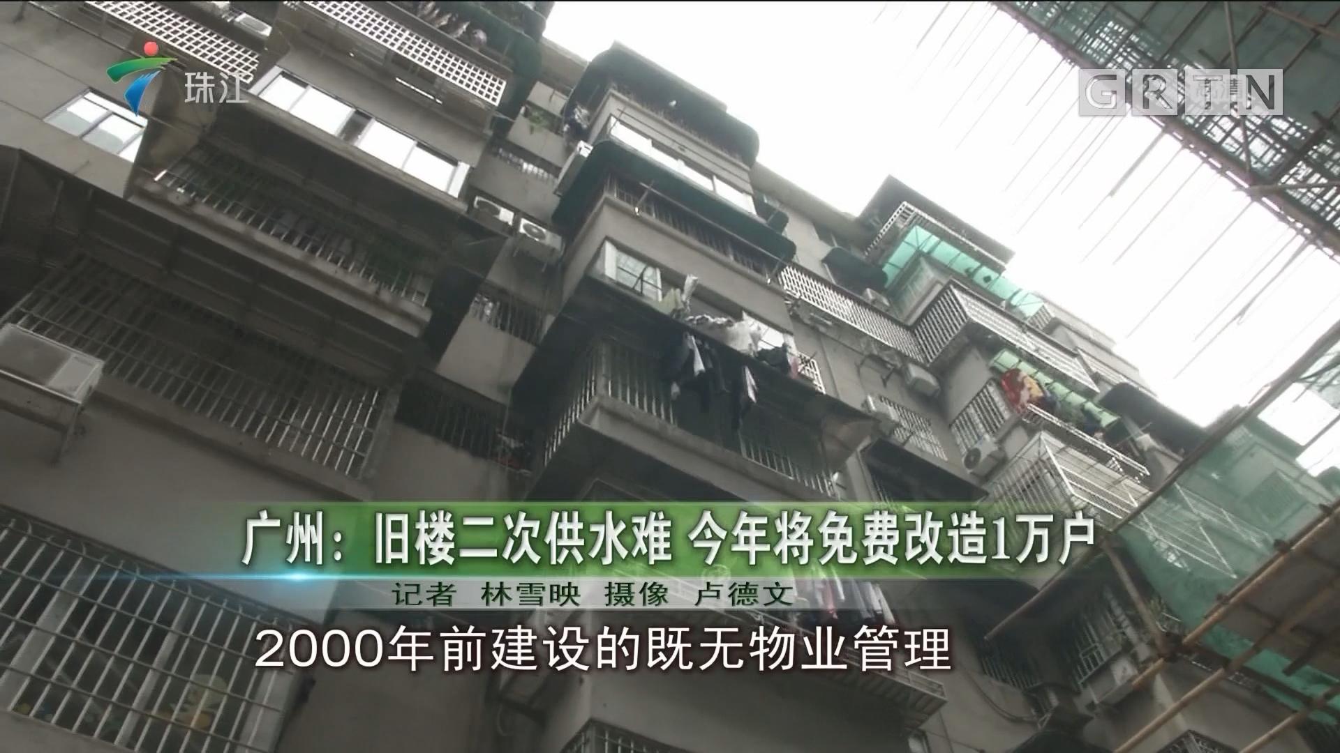 广州:旧楼二次供水难 今年将免费改造1万户