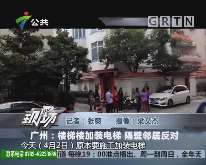 广州:楼梯楼加装电梯 隔壁邻居反对