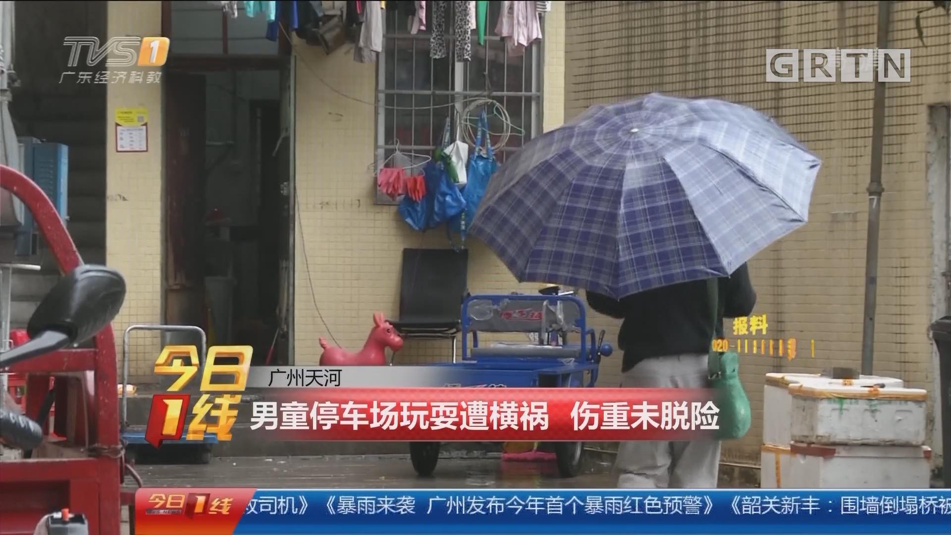 广州天河:男童停车场玩耍遭横祸 伤重未脱险
