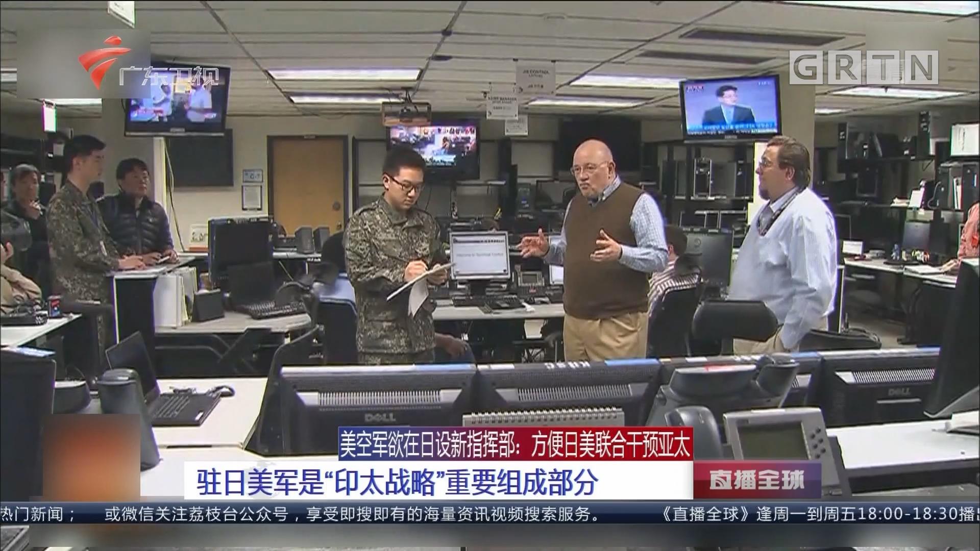 """美空军欲在日设新指挥部:方便日美联合干预亚太 驻日美军是""""印太战略""""重要组成部分"""