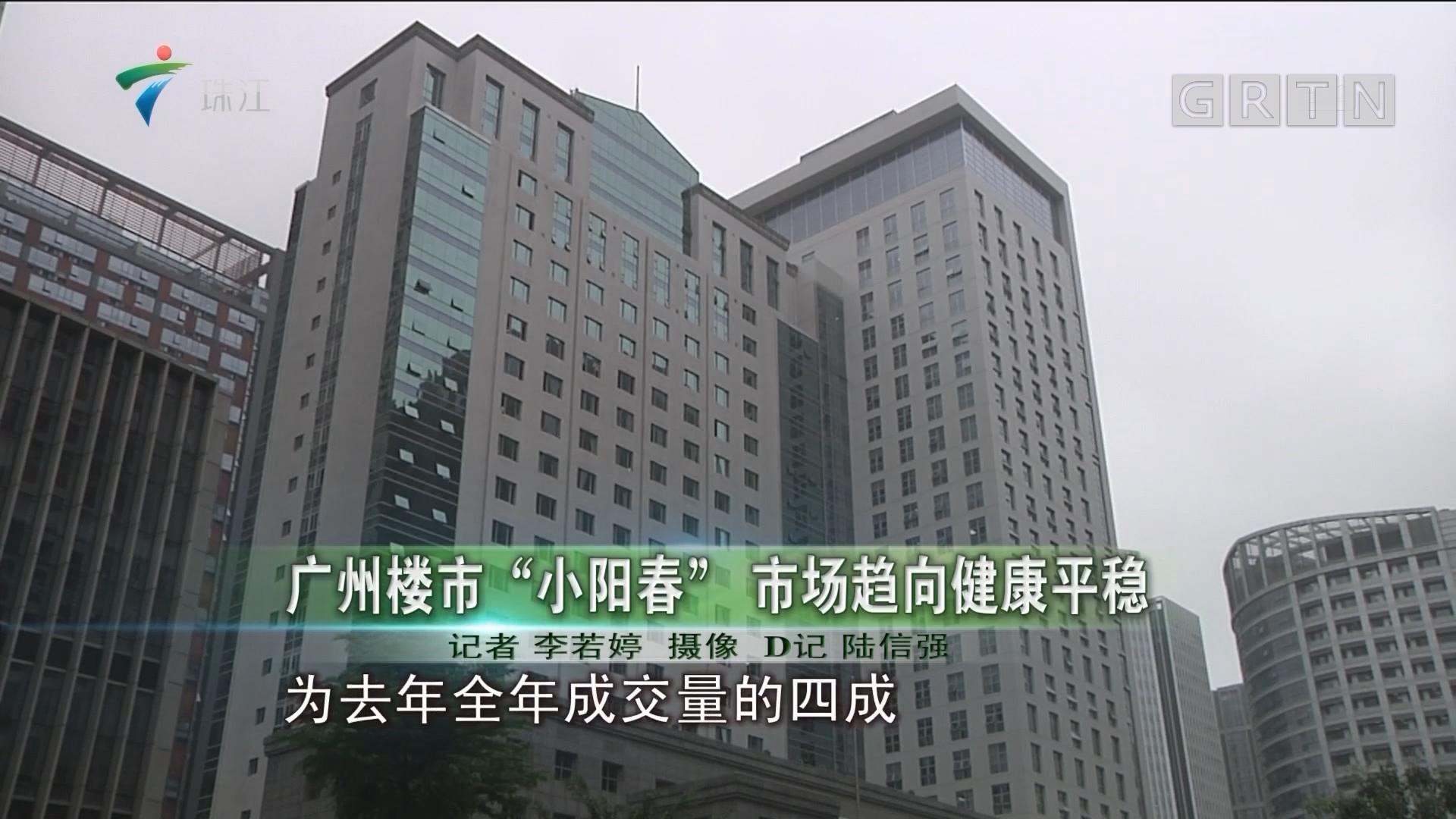 """广州楼市""""小阳春"""" 市场趋向健康平稳"""