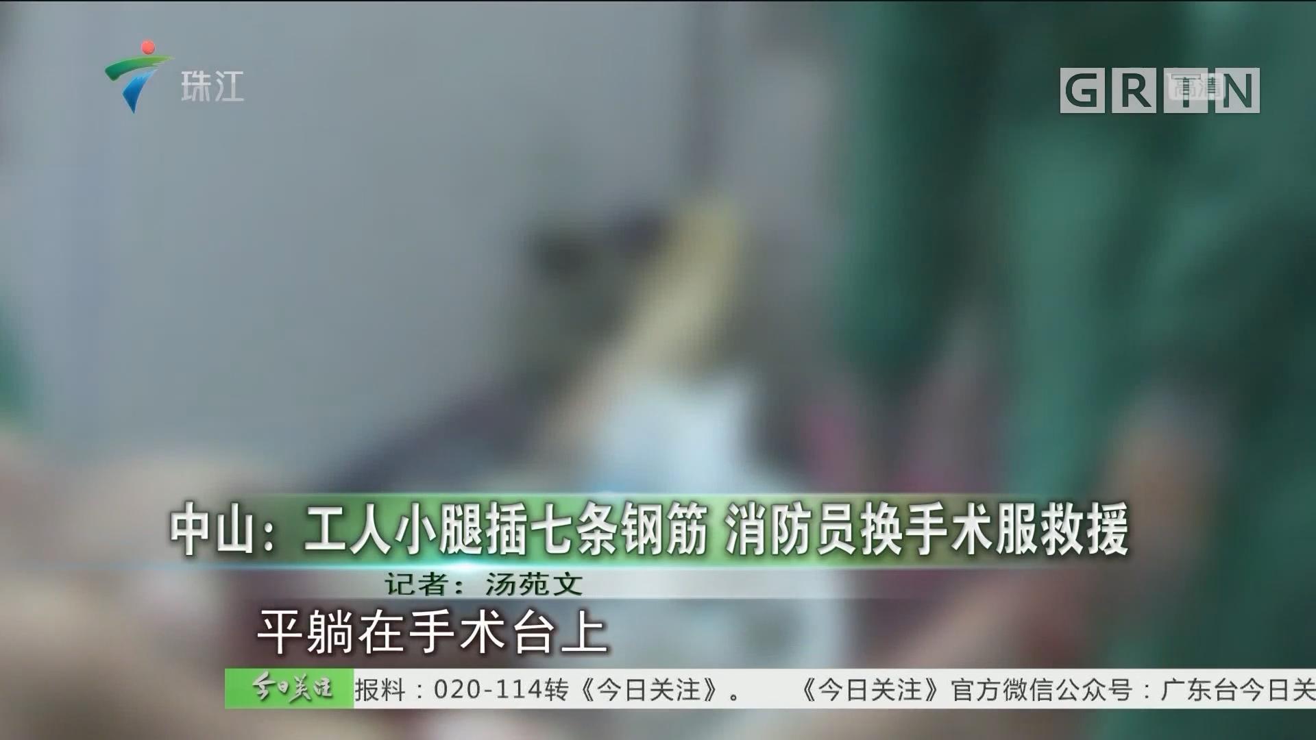 中山:工人小腿插七条钢筋 消防员换手术服救援