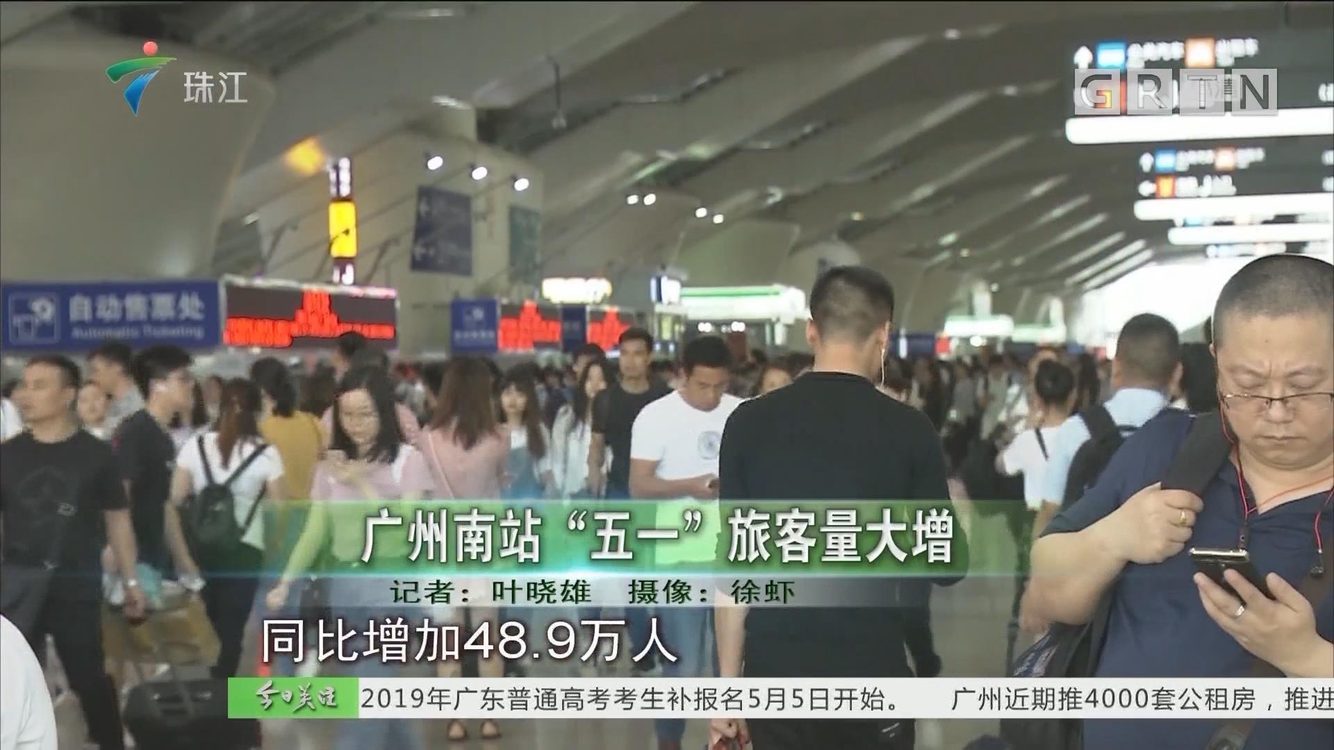 """广州南站""""五一""""旅客量大增"""