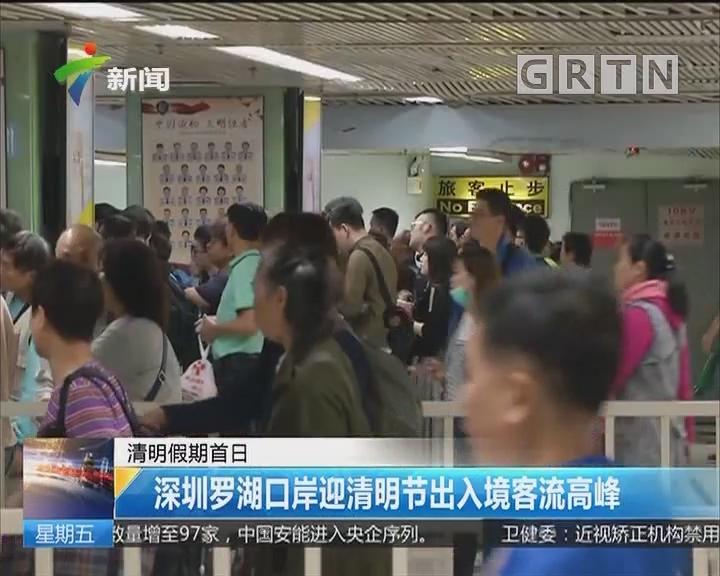 清明假期首日:广州南站客流直逼春运高峰