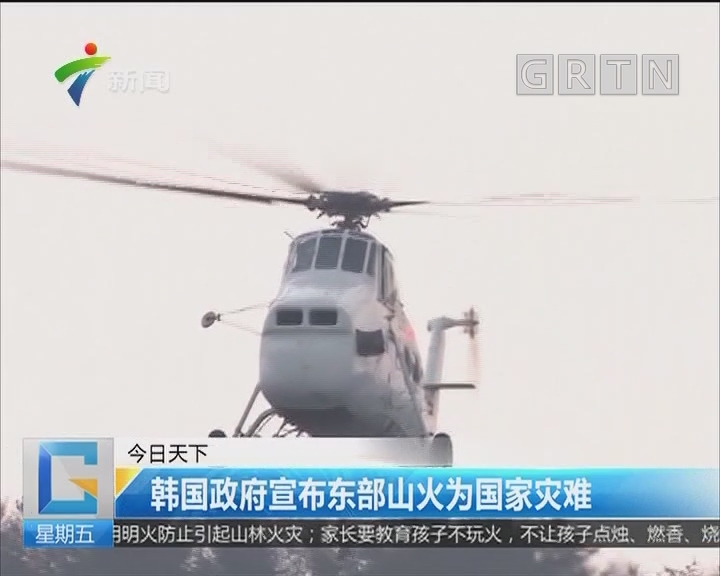 韩国江原道山火致2人死亡数千人被疏散