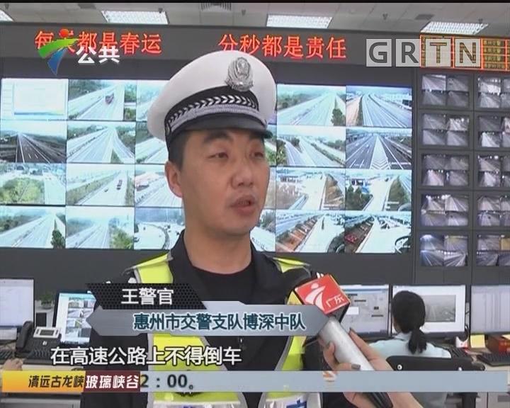 惠州:司机高速路上倒车 交警迅速处置