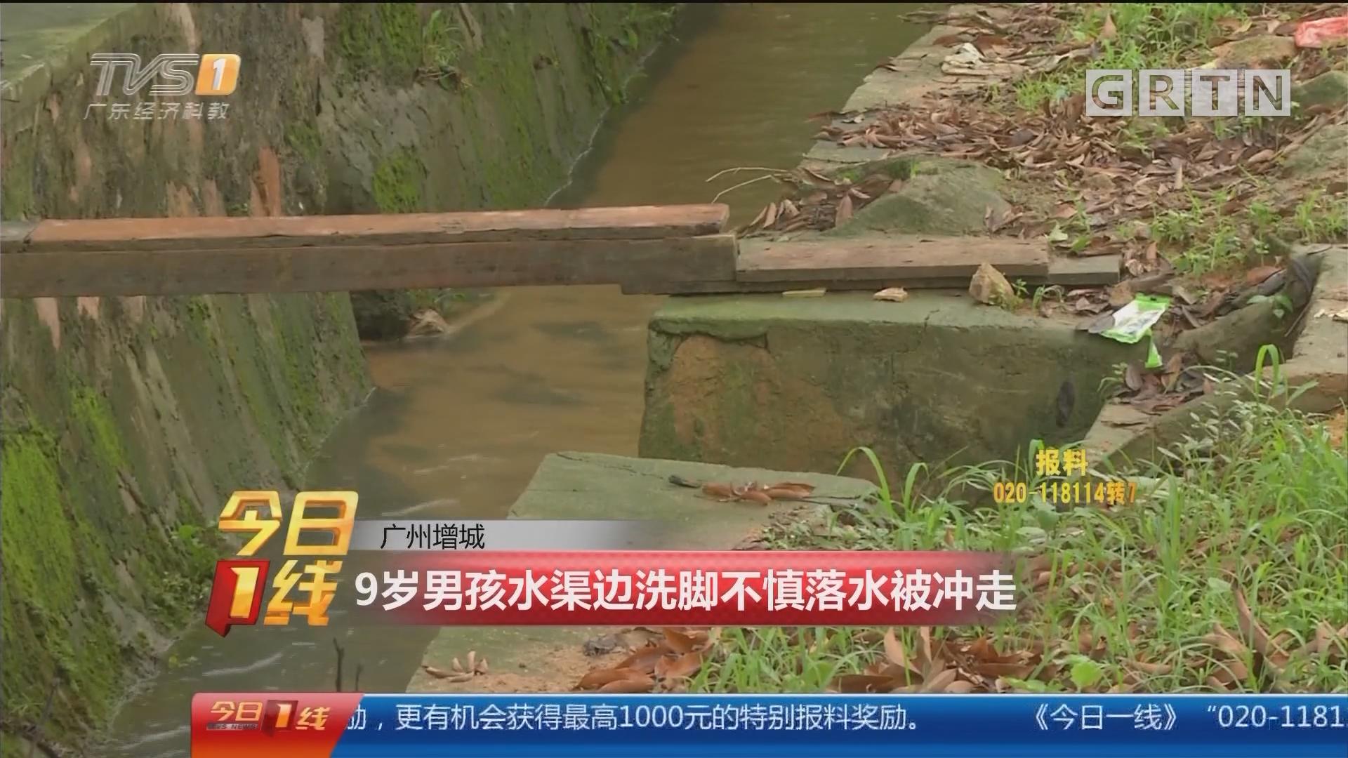 广东增城:9岁男孩水渠边洗脚不慎落水被冲走