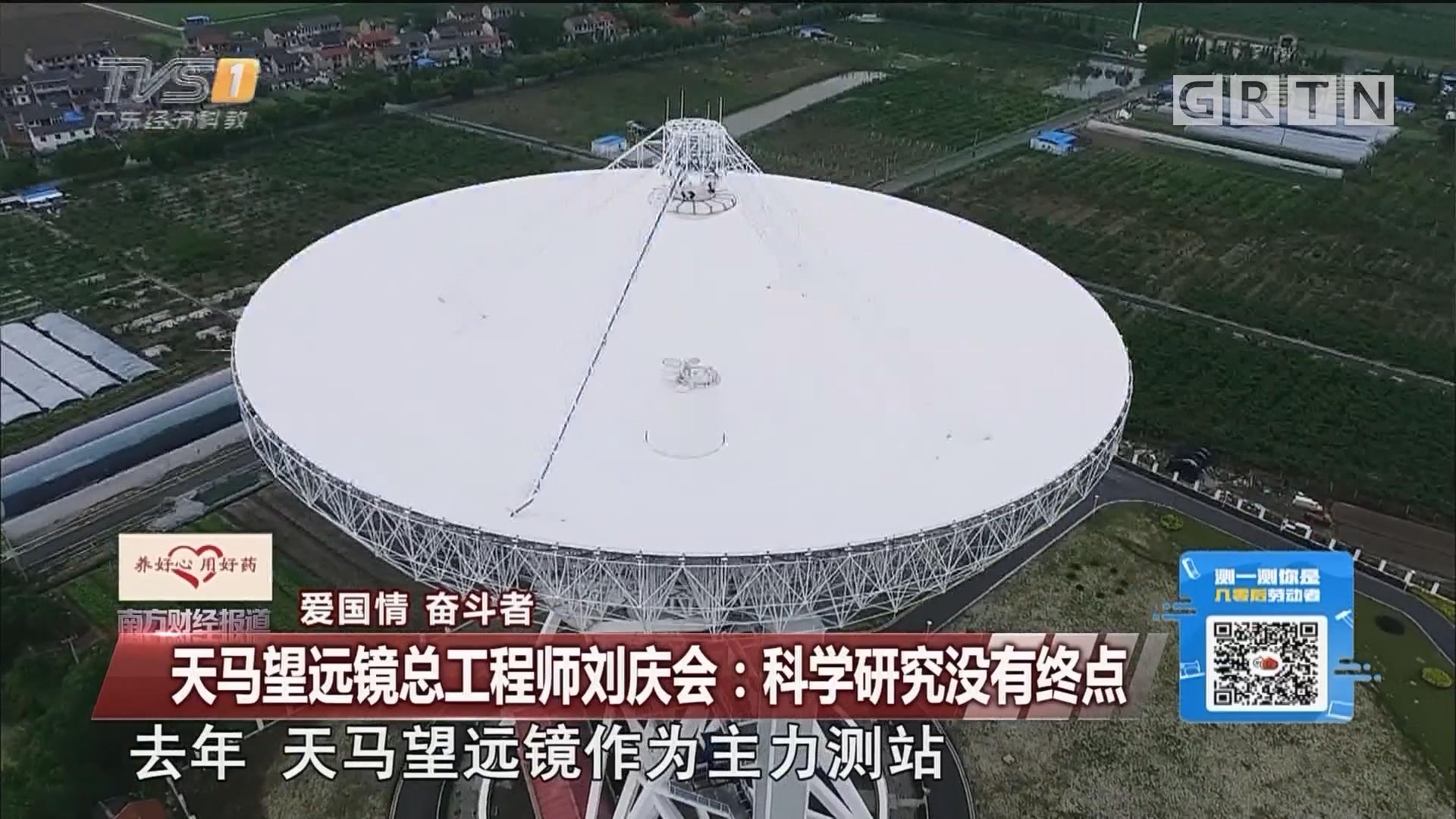 天马望远镜总工程师刘庆会:科学研究没有终点