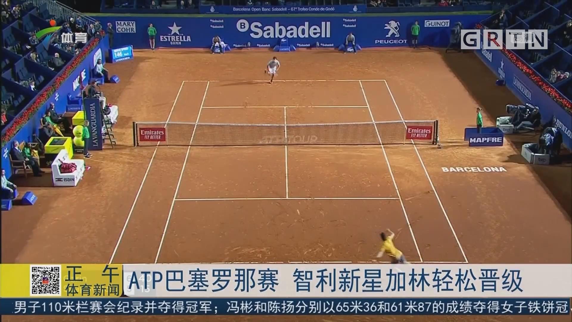 ATP巴塞罗那赛 智利新星加林轻松晋级